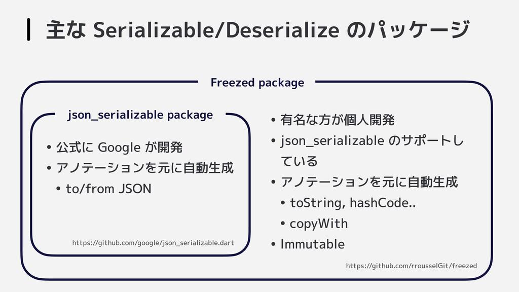 主な Serializable/Deserialize のパッケージ  json_serial...