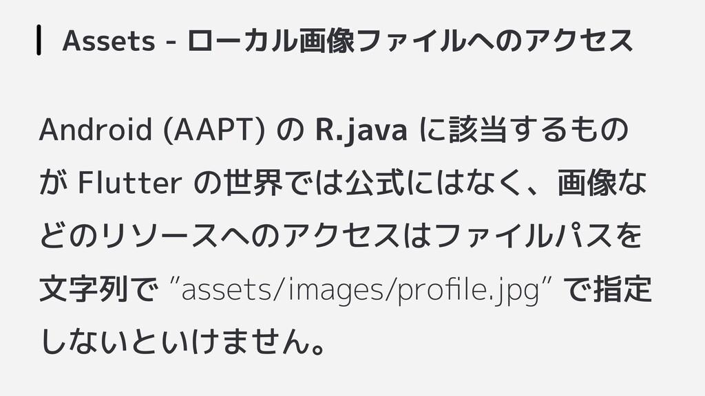 Android (AAPT) の R.java に該当するもの が Flutter の世界では...