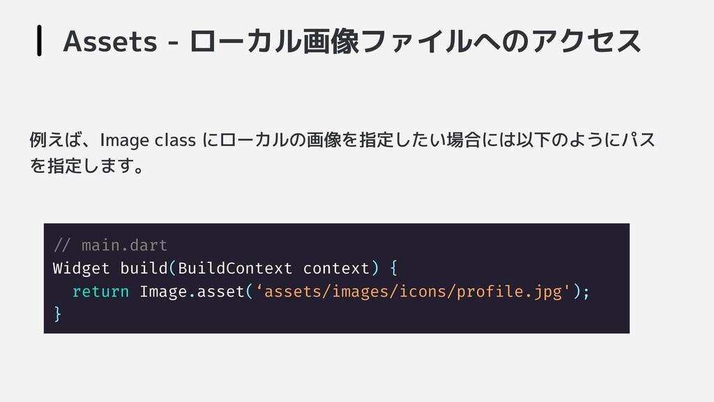 Assets - ローカル画像ファイルへのアクセス /// main.dart Widget ...
