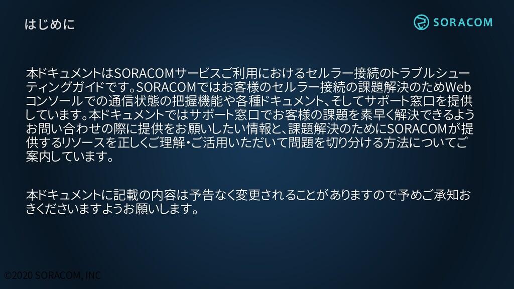 本ドキュメントはSORACOMサービスご利用におけるセルラー接続のトラブルシュー ティングガイ...