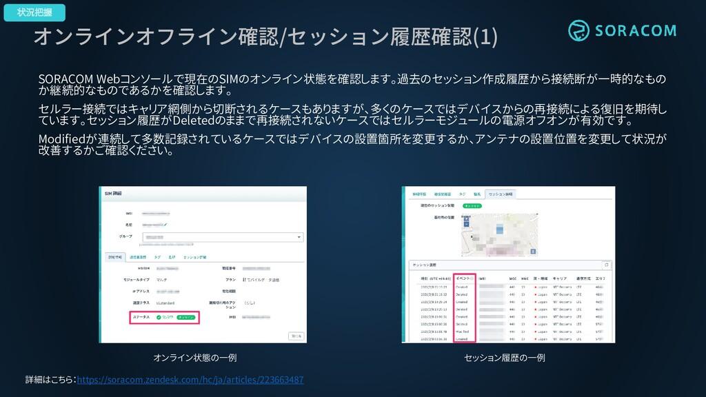 オンラインオフライン確認/セッション履歴確認(1) SORACOM Webコンソールで現在のS...