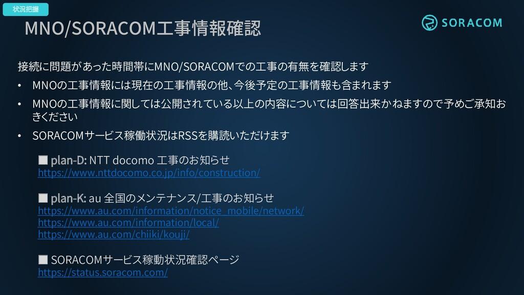 MNO/SORACOM工事情報確認 接続に問題があった時間帯にMNO/SORACOMでの工事の...