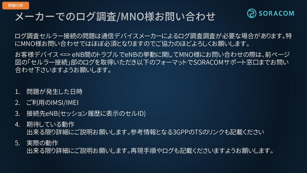 メーカーでのログ調査/MNO様お問い合わせ ログ調査セルラー接続の問題は通信デバイスメーカーに...