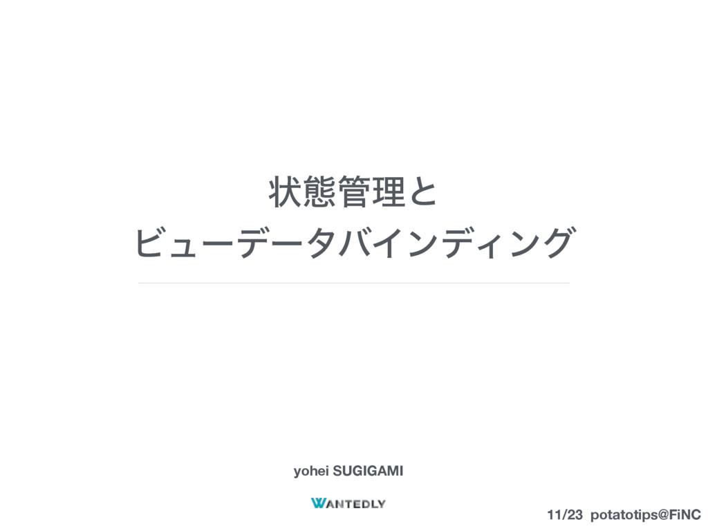 ঢ়ଶཧͱ ϏϡʔσʔλόΠϯσΟϯά yohei SUGIGAMI 11/23 potato...
