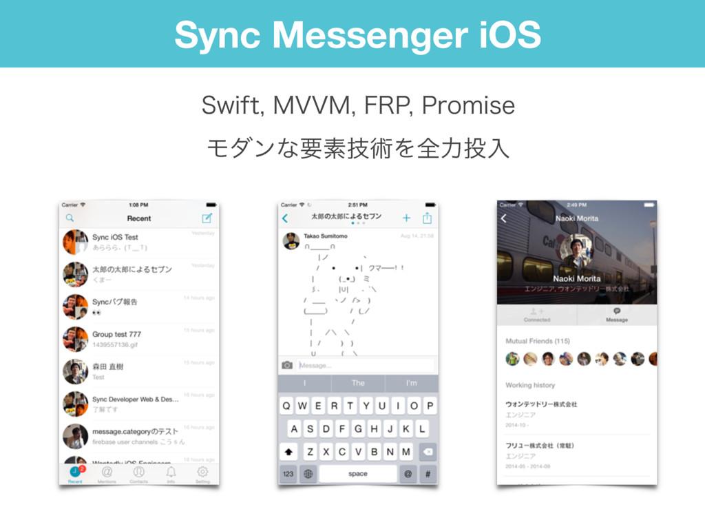 Sync Messenger iOS 4XJGU.77.'311SPNJTF Ϟ...