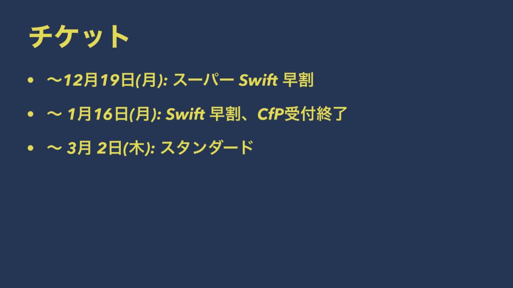 νέοτ • ʙ12݄19(݄): εʔύʔ Swift ૣׂ • ʙ 1݄16(݄): ...