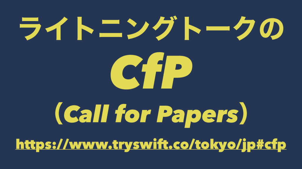 ϥΠτχϯάτʔΫͷ CfP ʢCall for Papersʣ https://www.tr...