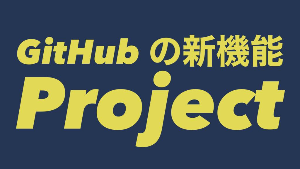 GitHub ͷ৽ػ Project