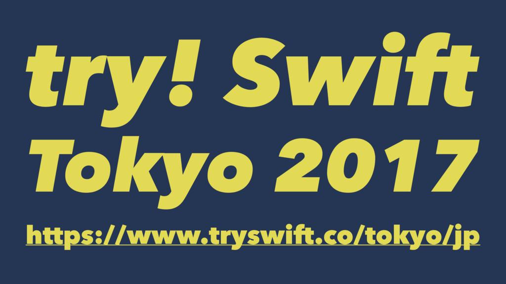 try! Swift Tokyo 2017 https://www.tryswift.co/t...