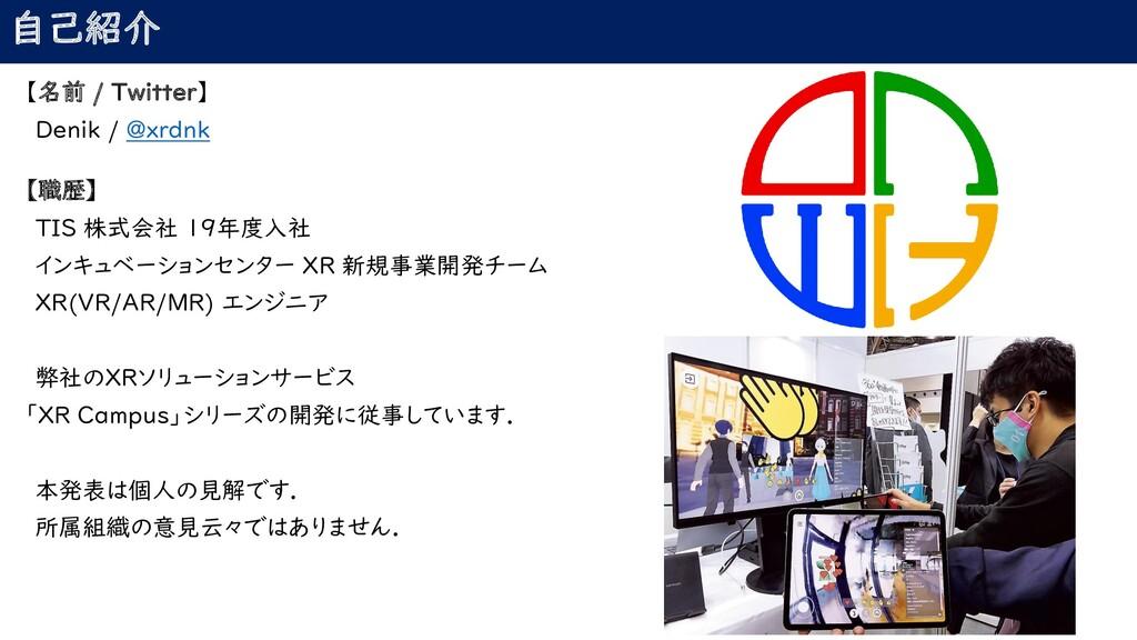 自己紹介 【名前 / Twitter】 Denik / @xrdnk 【職歴】 TIS 株式会...