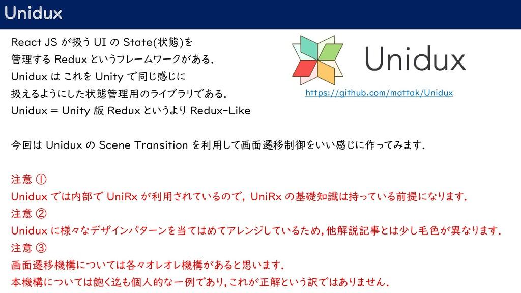 Unidux React JS が扱う UI の State(状態)を 管理する Redux ...