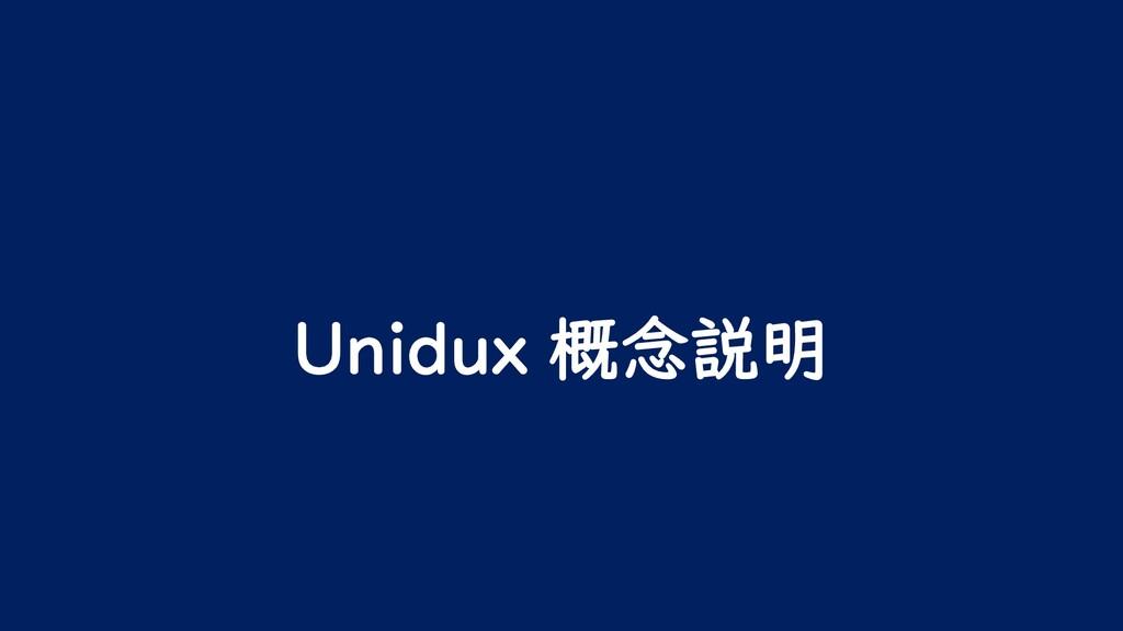 Unidux 概念説明