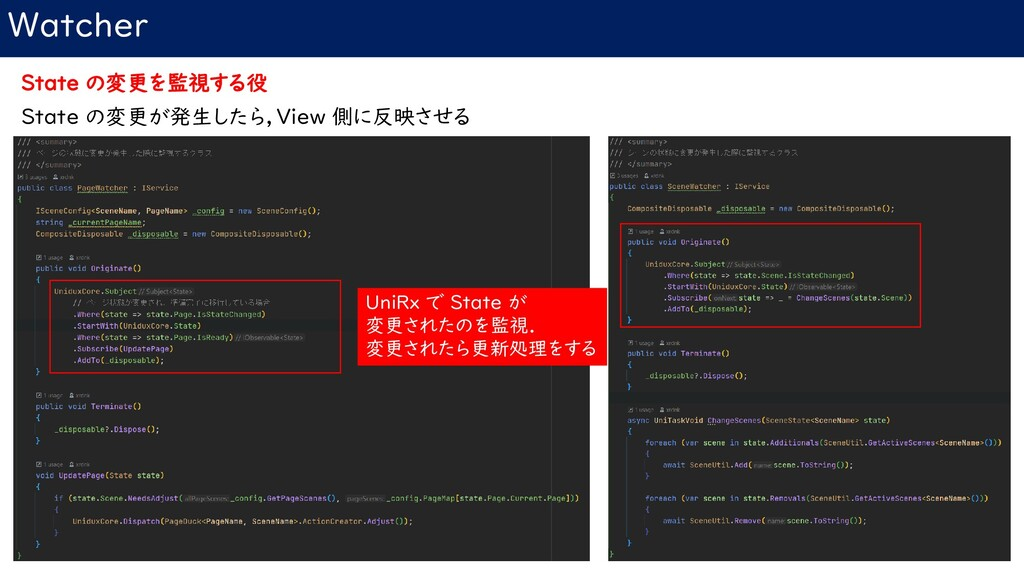 Watcher State の変更を監視する役 State の変更が発生したら,View 側に...