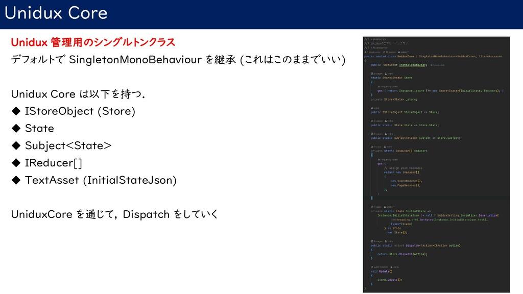 Unidux Core Unidux 管理用のシングルトンクラス デフォルトで Singlet...
