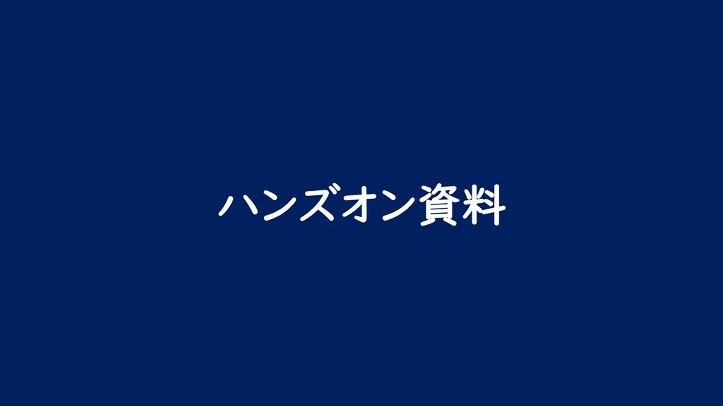 ハンズオン資料