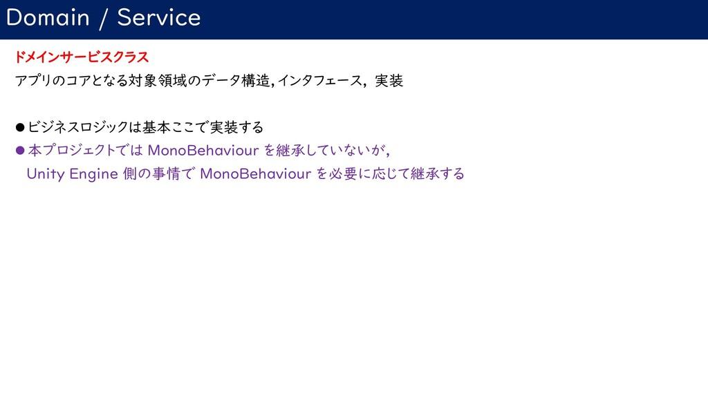 Domain / Service ドメインサービスクラス アプリのコアとなる対象領域のデータ構...
