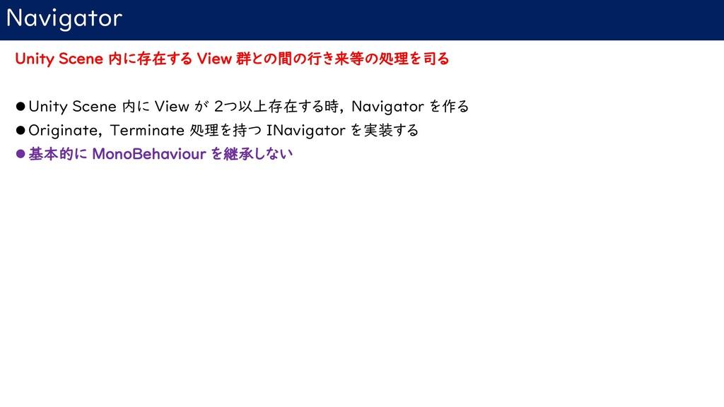 Navigator Unity Scene 内に存在する View 群との間の行き来等の処理を...