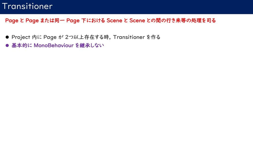 Transitioner Page と Page または同一 Page 下における Scene...