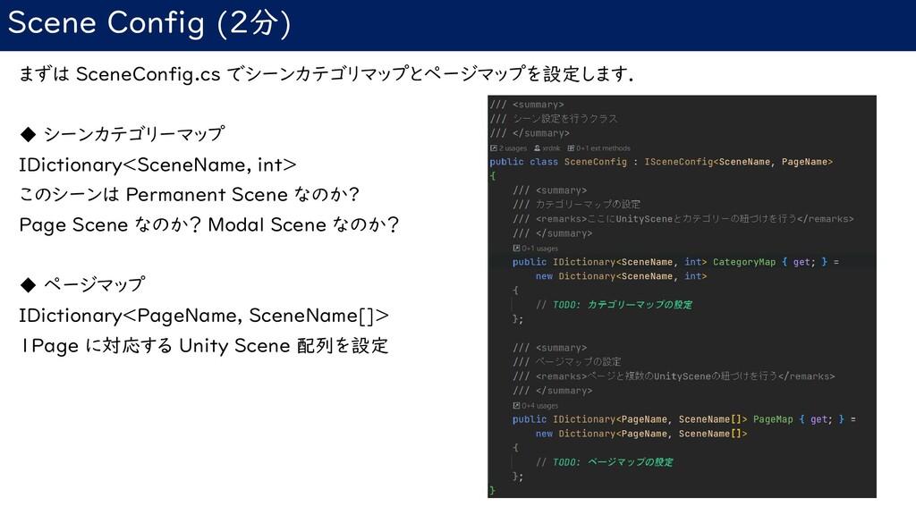 Scene Config (2分) まずは SceneConfig.cs でシーンカテゴリマッ...