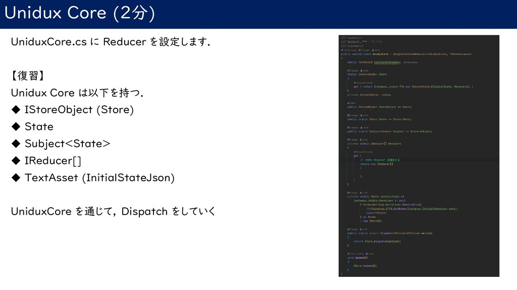 Unidux Core (2分) UniduxCore.cs に Reducer を設定します...