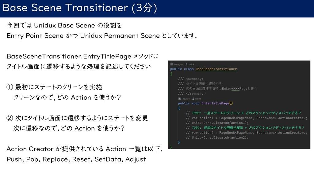Base Scene Transitioner (3分) 今回では Unidux Base S...
