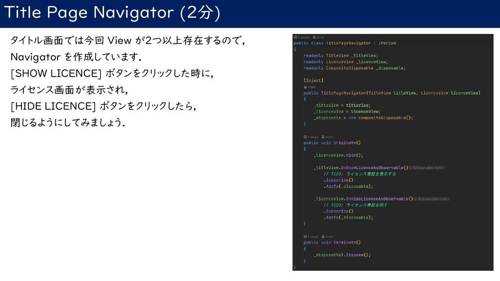 Title Page Navigator (2分) タイトル画面では今回 View が2つ以上...