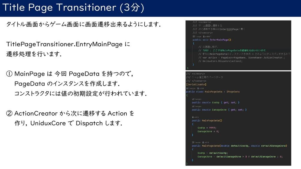 Title Page Transitioner (3分) タイトル画面からゲーム画面に画面遷移...