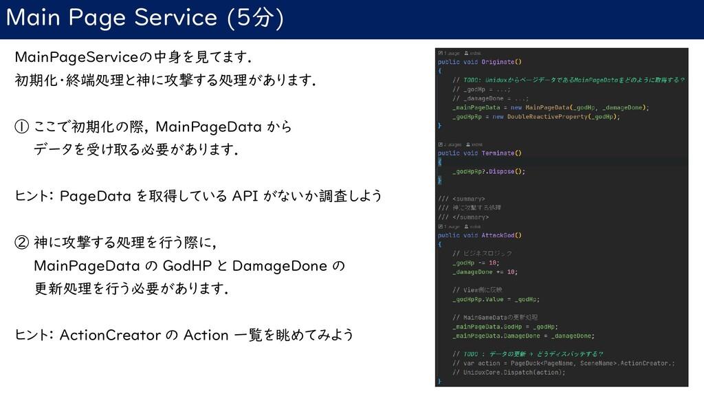 Main Page Service (5分) MainPageServiceの中身を見てます....