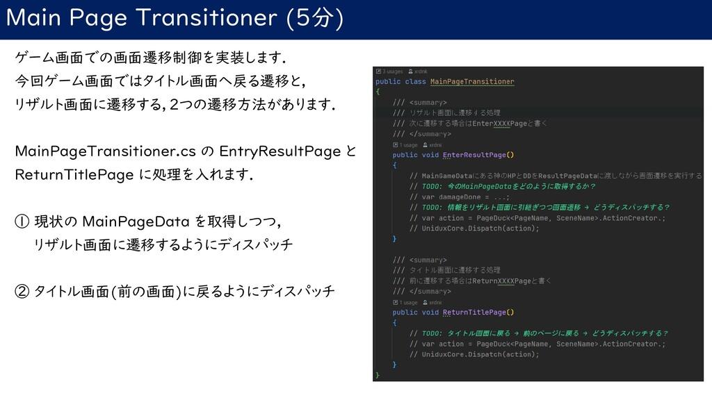 Main Page Transitioner (5分) ゲーム画面での画面遷移制御を実装します...