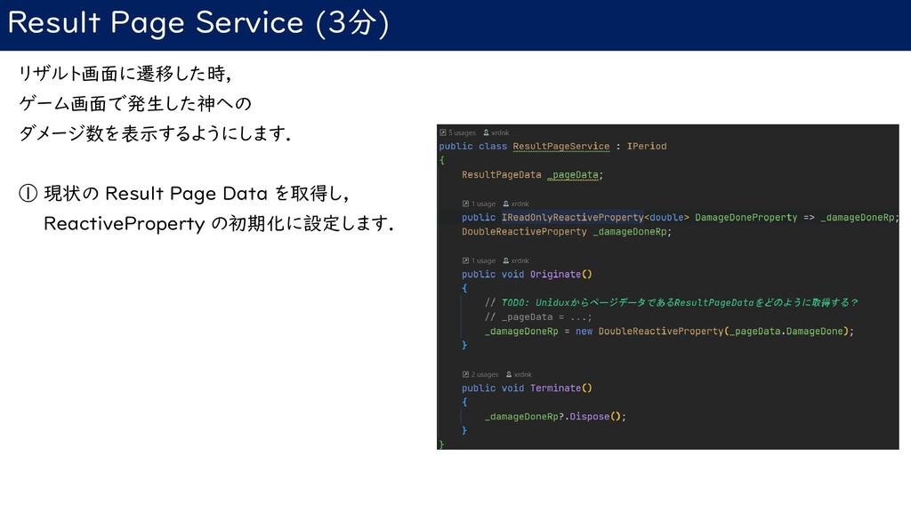 Result Page Service (3分) リザルト画面に遷移した時, ゲーム画面で発生...