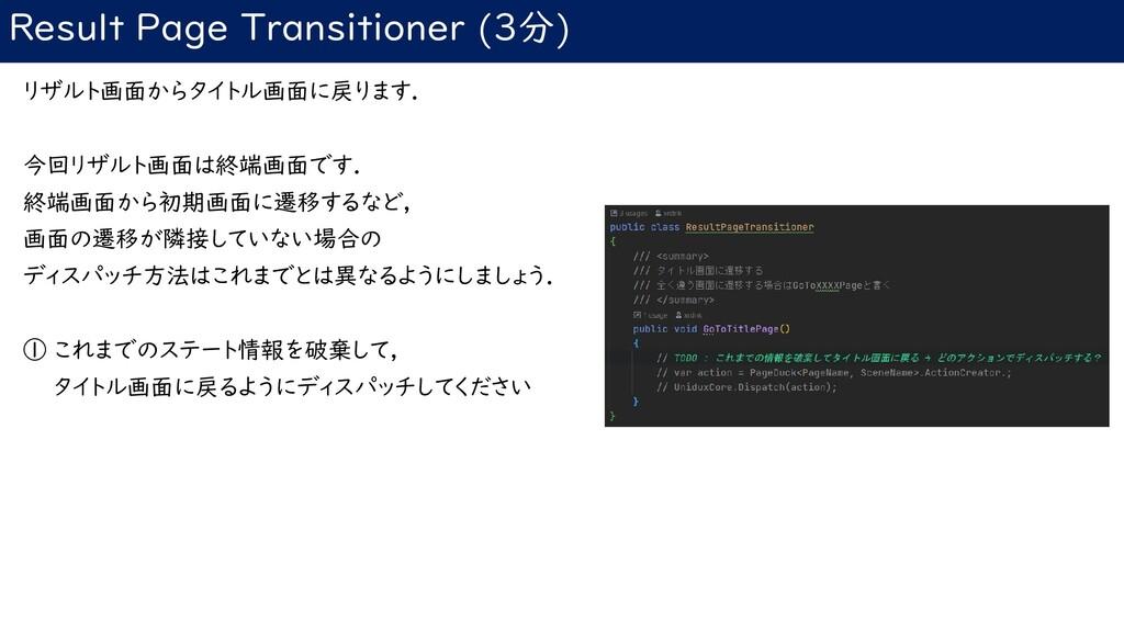 Result Page Transitioner (3分) リザルト画面からタイトル画面に戻り...