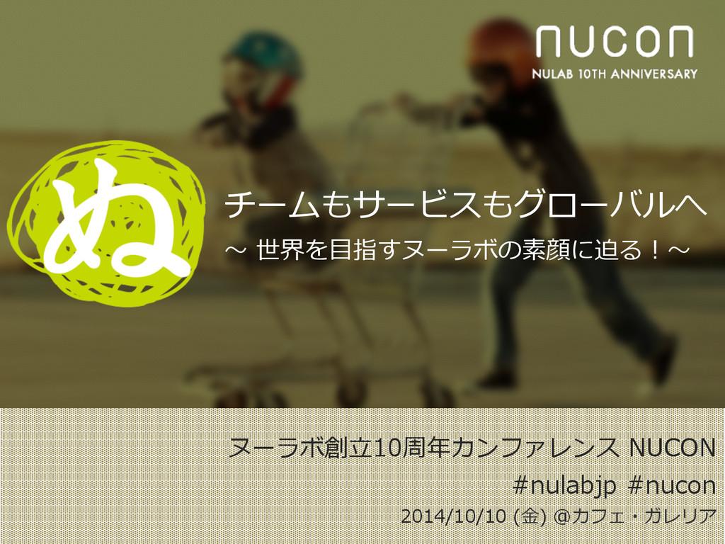 ヌーラボ創⽴立立10周年年カンファレンス NUCON #nulabjp #nucon 20...