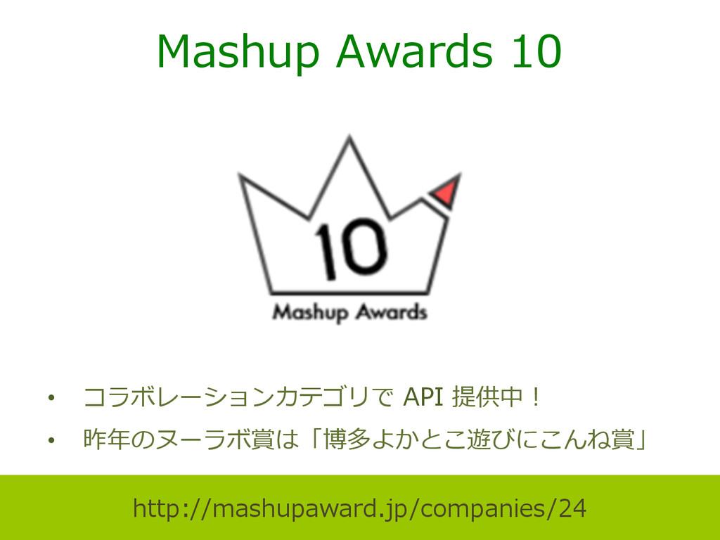 Mashup Awards 10 http://mashupaward.jp/compan...