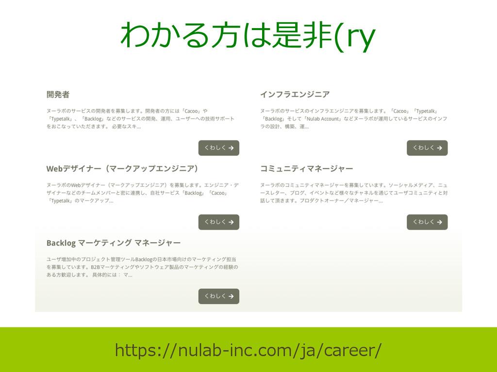 わかる⽅方は是⾮非(ry https://nulab-‐‑‒inc.com/ja/career/