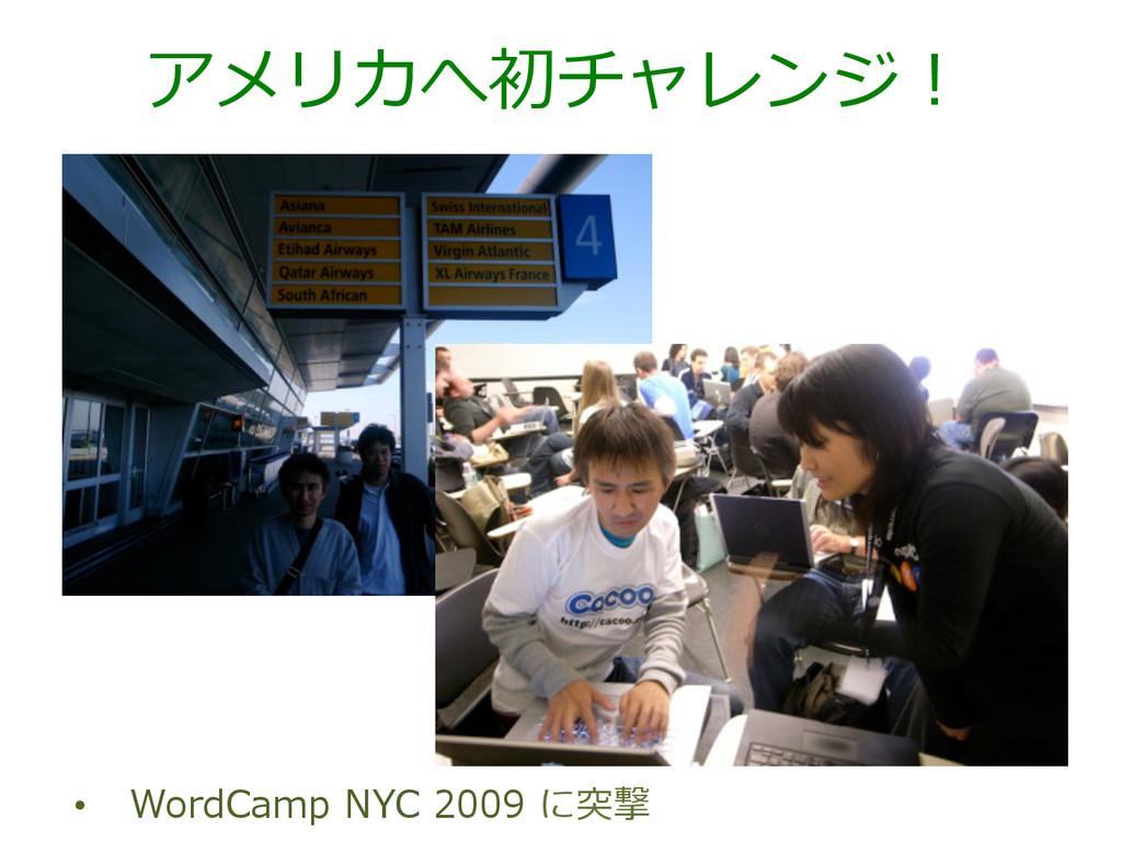 アメリカへ初チャレンジ! • WordCamp NYC 2009 に突撃