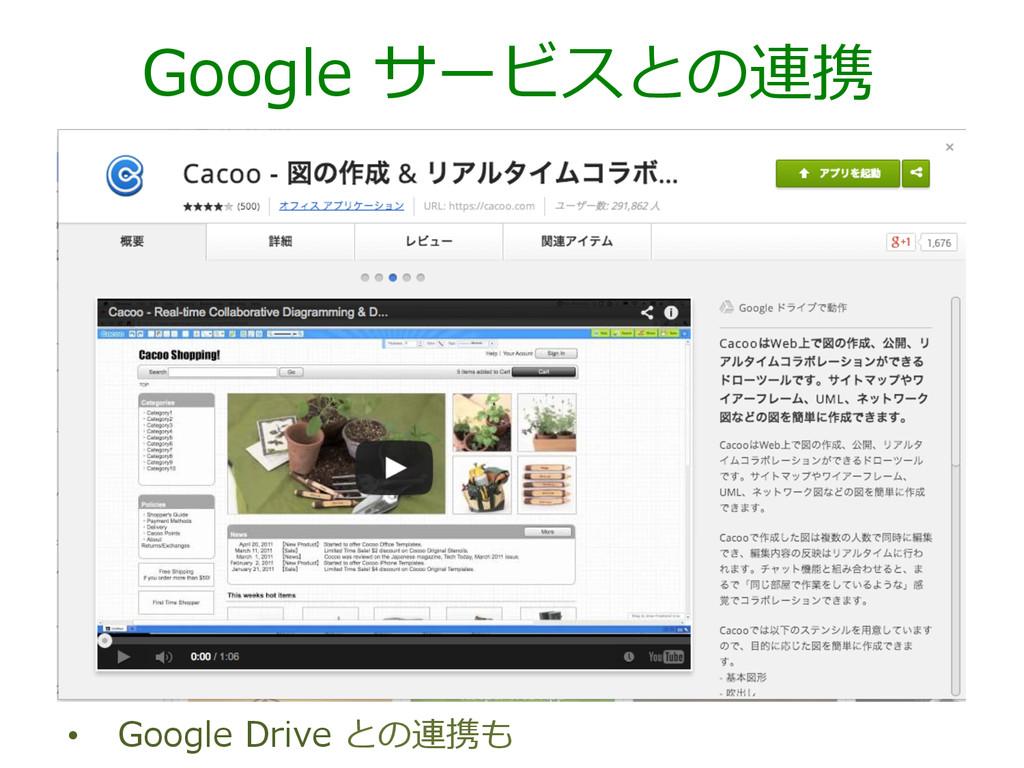 Google サービスとの連携 • Google Drive との連携も