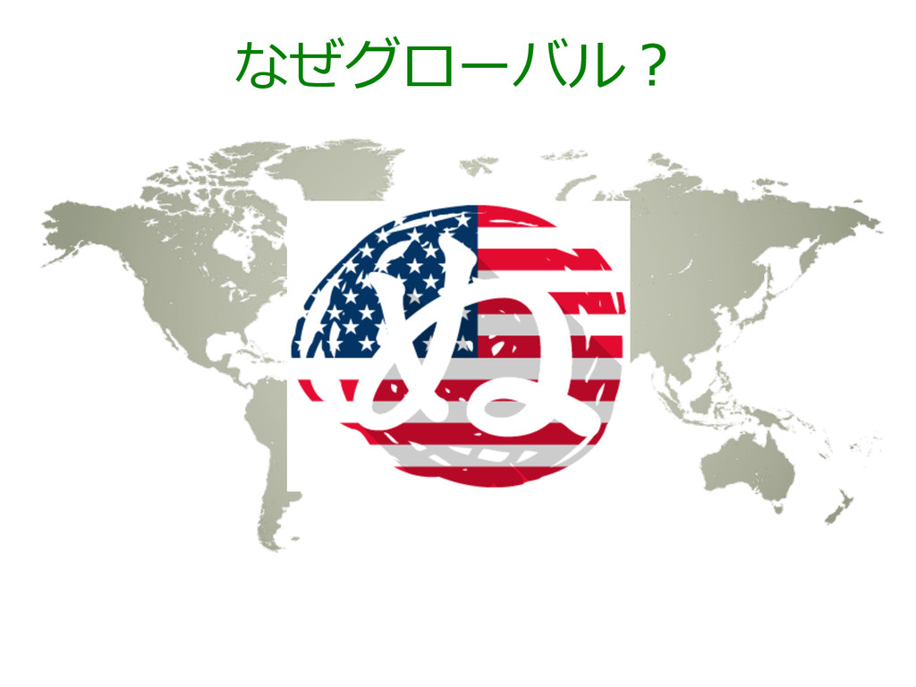 なぜグローバル?