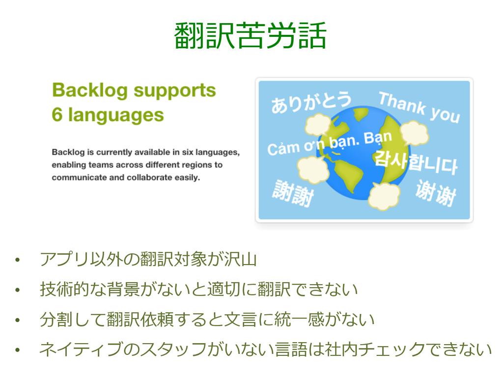 翻訳苦労話 • アプリ以外の翻訳対象が沢⼭山 • 技術的な背景がないと適切切に翻訳できない...