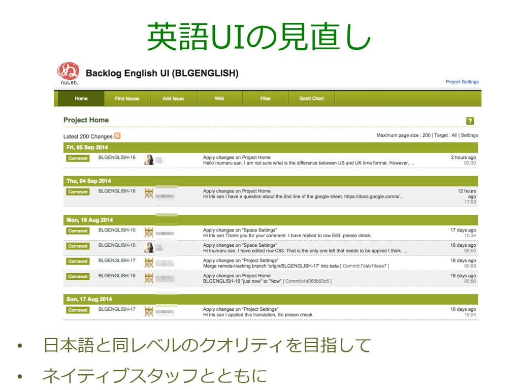 英語UIの⾒見見直し • ⽇日本語と同レベルのクオリティを⽬目指して • ネイティブスタッ...