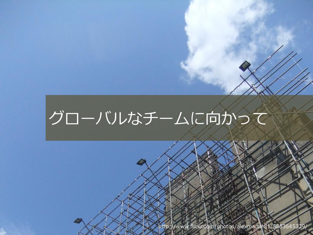http://www.flickr.com/photos/alexmartin81/588364...