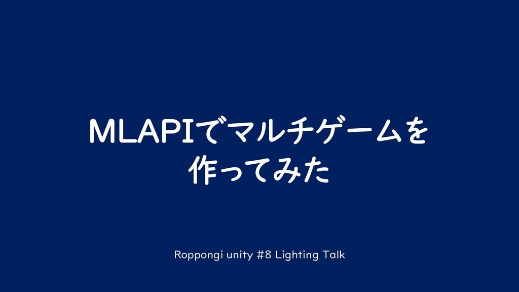 MLAPIでマルチゲームを 作ってみた Roppongi unity #8 Lighting ...