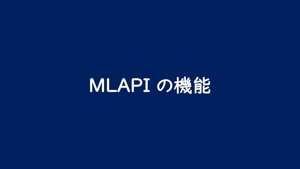 MLAPI の機能
