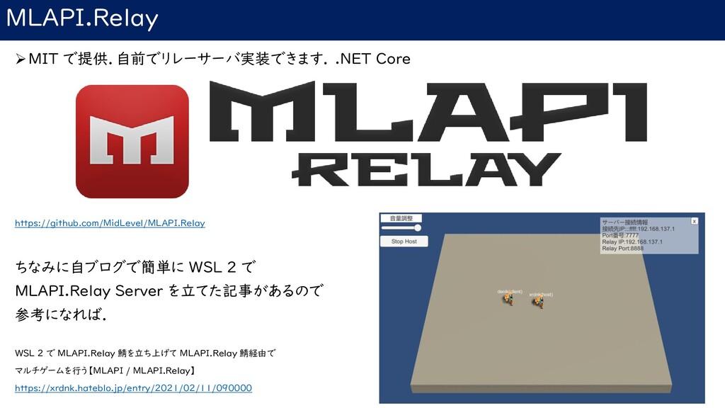 MLAPI.Relay ➢MIT で提供.自前でリレーサーバ実装できます. .NET Core...