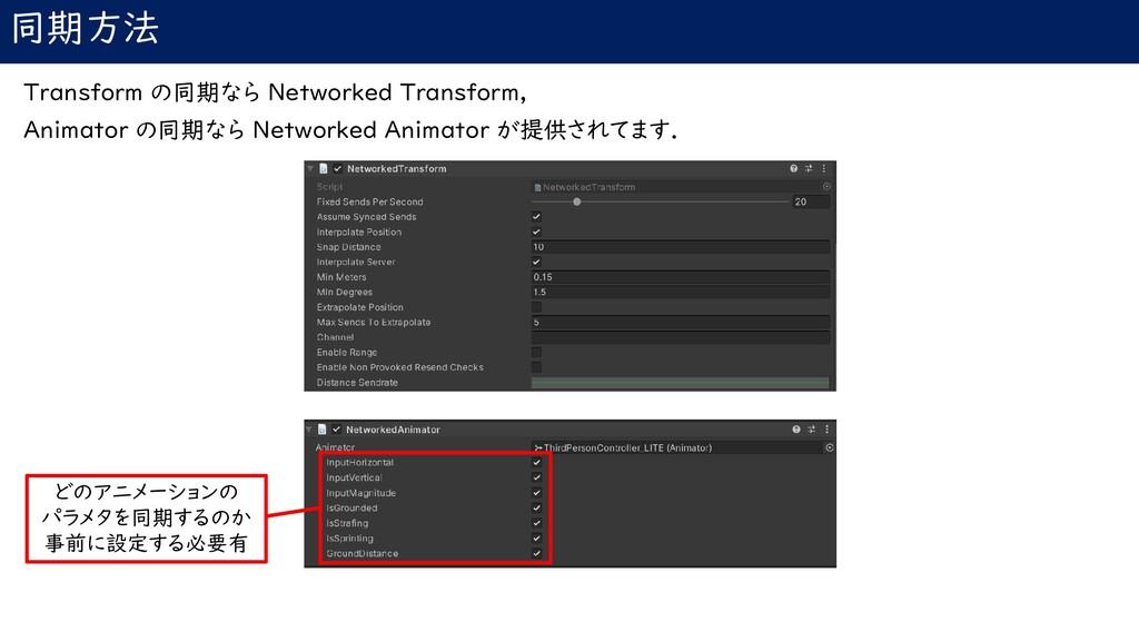 同期方法 Transform の同期なら Networked Transform, Anima...