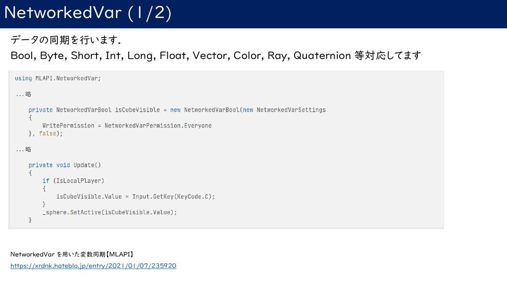NetworkedVar (1/2) データの同期を行います. Bool, Byte, Sho...