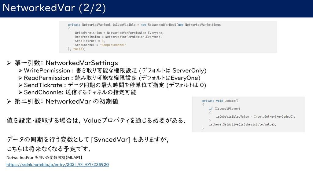 NetworkedVar (2/2) ➢ 第一引数: NetworkedVarSettings...
