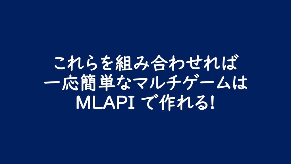 これらを組み合わせれば 一応簡単なマルチゲームは MLAPI で作れる!