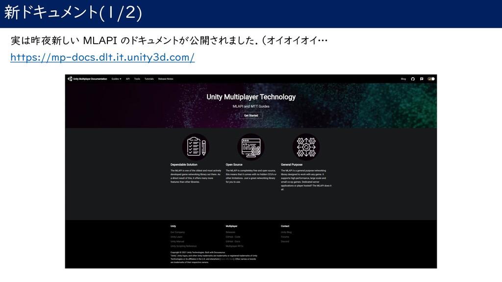 新ドキュメント(1/2) 実は昨夜新しい MLAPI のドキュメントが公開されました.(オイオ...