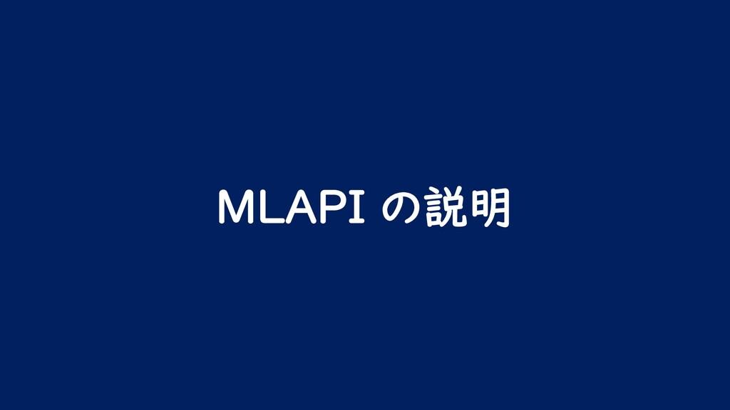 MLAPI の説明