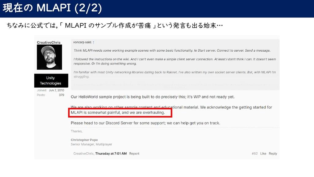 現在の MLAPI (2/2) ちなみに公式では,「 MLAPI のサンプル作成が苦痛 」とい...